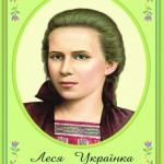 Досвітні вогні Лесі Українки