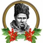 Шевченкові дні